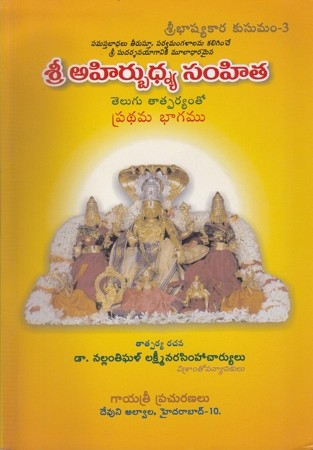 Sree Ahirbudhnya Samhita (Rendu Bhagala Set) Telugu Book By Dr. Nallantighal Lakshmi Narasimhacharyulu