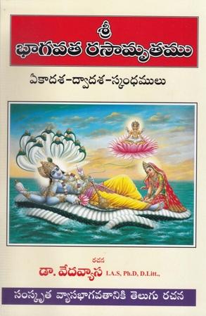 Sree Bhagavata Rahasyamrutamu Ekadasa - Dwadasa Skandamulu Telugu Book By Dr. Vedavyasa