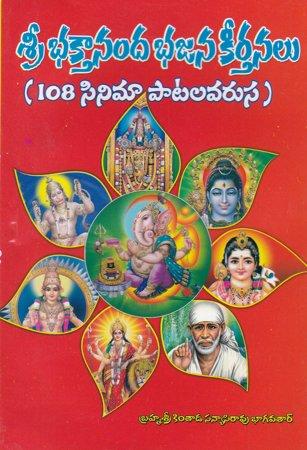 sree-bhaktaananda-bhajana-keertanalu-telugu-book-by-m-satyanarayana-siddanti