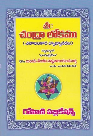 Sree Chandraa Lokamu Telugu Book By Bulusu Venkata Satyanarayana Murthy