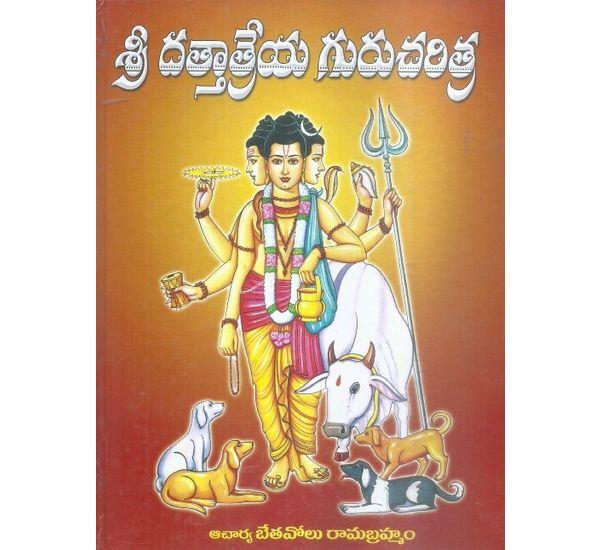 Sree Dattatreya Guru Charitra Telugu Book By Acharya Bethavolu Ramabrahmam