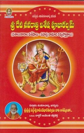 sree-devi-navarathri-visasha-poojakalpamu