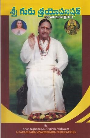 Sree Guru Trayopanishat Telugu Book By Dr. Aripirala Vishwam
