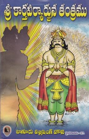 Sree Kaartaveeryarjuna Tantramu Telugu Book By Lingam Veerabhadra Kavi