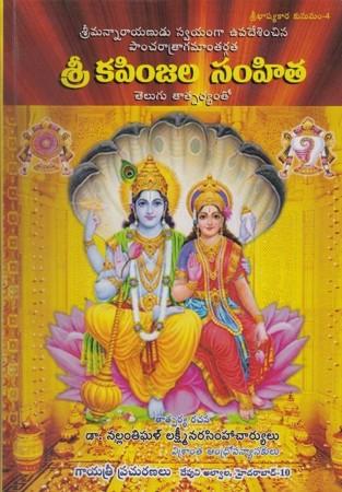 Sree Kapinjala Samhita Telugu Book By Dr. Nallantighal Lakshmi Narasimhacharyulu