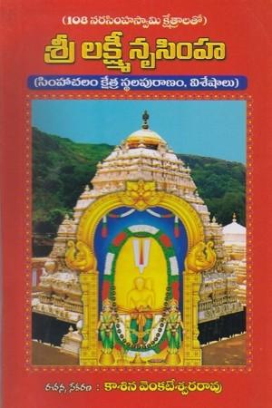 Sree Lakshmee Nrusimha Telugu Book By Kasina Venkateswara Rao