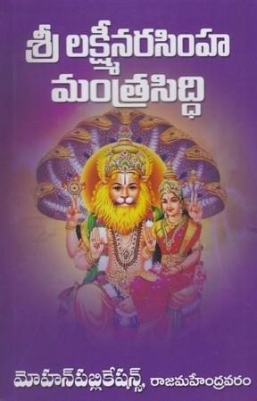 Sree Lakshminarasimha Mantrasiddhi Telugu Book By Kondapali Venkateswarlu