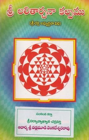 Sree Lalitarchana Kalpamu Telugu Book By Vadlamudi Venkateswara Rao (Sreechakra Laghvardhana Vidhi)