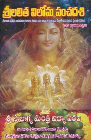 sree-lalitha-viloma-panchadasi