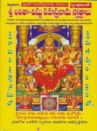 sree-lalitha-vishnu-sahasranama-stotralu