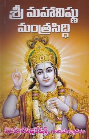 Sree Mahavishnu Mantrasiddhi Telugu Book By Kondapalli Venkateswarlu