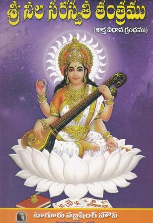 Sree Neela Saraswathi Tantramu Telugu Book By Lingam Veerabhadra Kavi