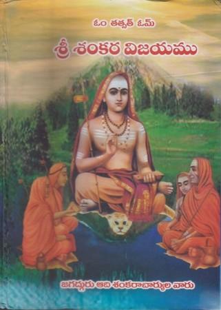 Sree Sankara Vijayamu Telugu Book By T.Siva Charanamu (Jagadguru Aadi Sankaracharyula Varu)