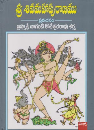 Sree Siva Mahaauraanamu