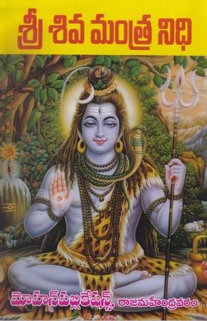 Sree Siva Manta Nidhi Telugu Book By Kondapalli Venkateswarlu