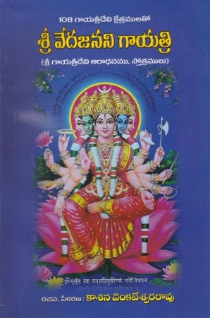 Telugu spiritual books online shopping