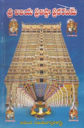 Sree Vijaya Pratishtha Prakaranam Telugu Book By Amanchi Vijaya Bhaskara Sastry