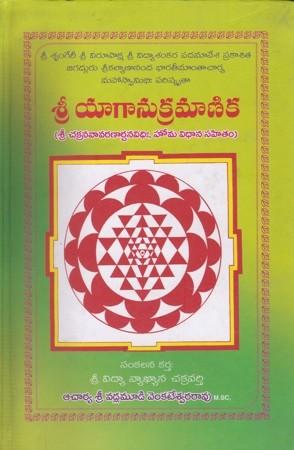 Sree Yaagaanukramanika Telugu Book By Vadlamudi Venkateswara Rao