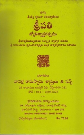 Sreepati Jyotissastraratnamu Telugu Book By Vavilla Ramaswamy Sastrulu
