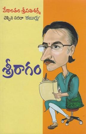 Sreeragam Telugu Book By Vedantam Sripati Sharma