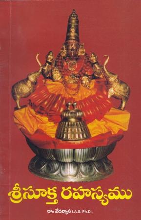 Sreesuktha Rahasyamu Telugu Book By Dr. Vedavyasa