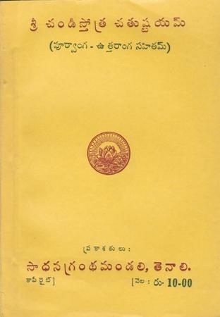sri-chandi-stotra-chatushtayam-telugu-book-by-sadhana-grandha-mandali-poorvanga-uttaranga-sahitam