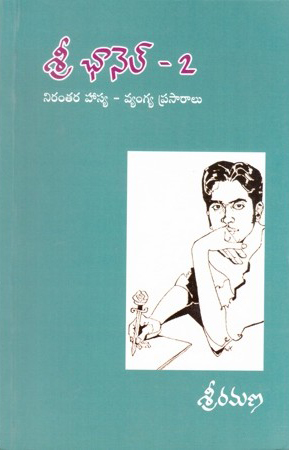 Sri Channel - 2 Telugu Book By Sri Ramana