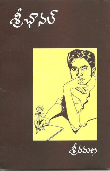 Sri Channel Telugu Book By Sri Ramana