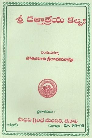Sri Dattatreya Kalpa Telugu Book By Pothukuchi Sri Rama Murthy
