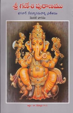 Sri Ganesa Puranamu Modati Bhagamu Telugu Book By Dr. Vedavyasa
