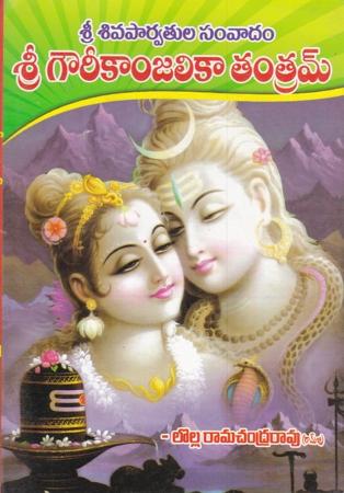 Sri Gowreekamjalikaa Tantram Telugu Book By Lolla Ramachandra Rao