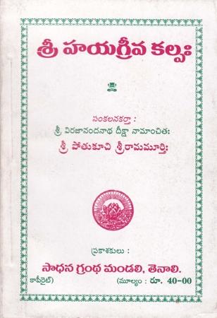 Sri Hayagreeva Kalpa Telugu Book By Pothukuchi Sri Rama Murthy