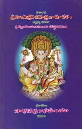 Sri Hayagreeva Sahasra Naamaavali Telugu Book By Bellamkonda Ramaraya Kaveestra Virachitaa