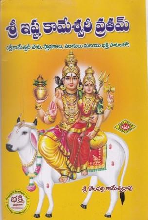 Sri Ishta Kameswaree Vratamu Telugu Book By Kolapalli Kameswara Rao