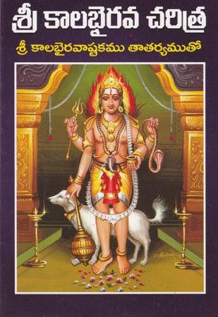 Sri Kalabhairava Charitra Telugu Book By Gajula Satyanarayana