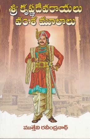 Sri Krishnadevarayalu Vamsa Moolaalu Telugu Book By Muthevi Ravindranath