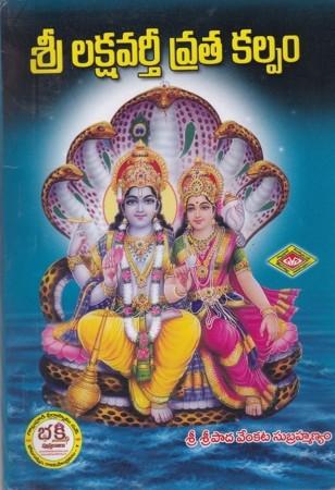 Sri Lakshavarthee Vrata Kalpam Telugu Book By Sripada Venkata Subrahmanyam