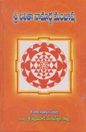 Sri Lalitaa Naamardha Manjusha
