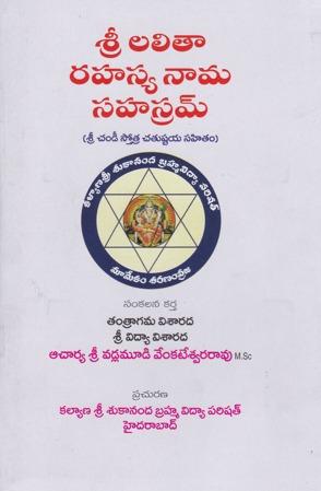 Sri Lalitaa Rahasya Nama Sahasram Telugu Book By Acharya Vadlamudi Venkateswara Rao