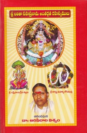 Sri Lalitaa Sahasranama Antargata Rahasyamulu