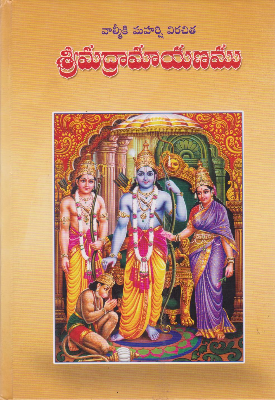 Sri Madhra Ramayanamu