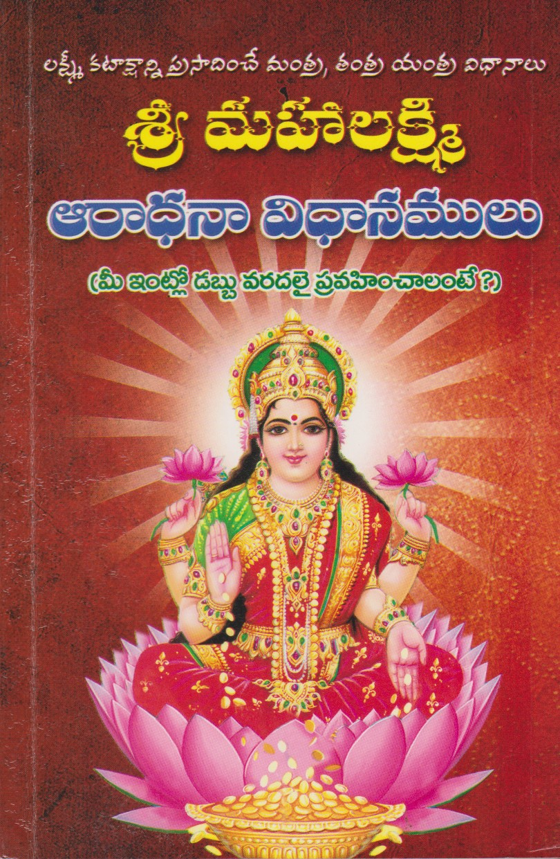 sri-mahalakshmi-aaraadhana-vidhaanamulu-telugu-book-by-sreedharan-kanduri