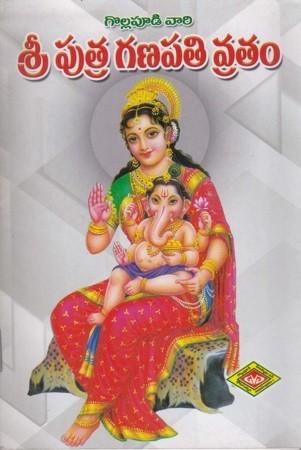 Sri Putra Ganapathi Vratam Telugu Book By Kolapalli Kameswara Sharma