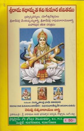 Sri Rama Kathamruta Kavi Kumara Jeevitamu Telugu Book By Cheruvu Satyanarayana Sastry