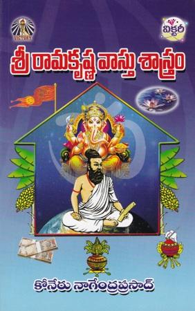 Sri Ramakrishna Vastu Sastram Telugu Book By Koneru Nagendra Prasad
