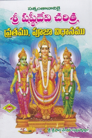 Sri Shashtidevee Charitra Vratamu Pooja Vidhanamu Telugu Book By Sripada Venkata Subrahmanyam