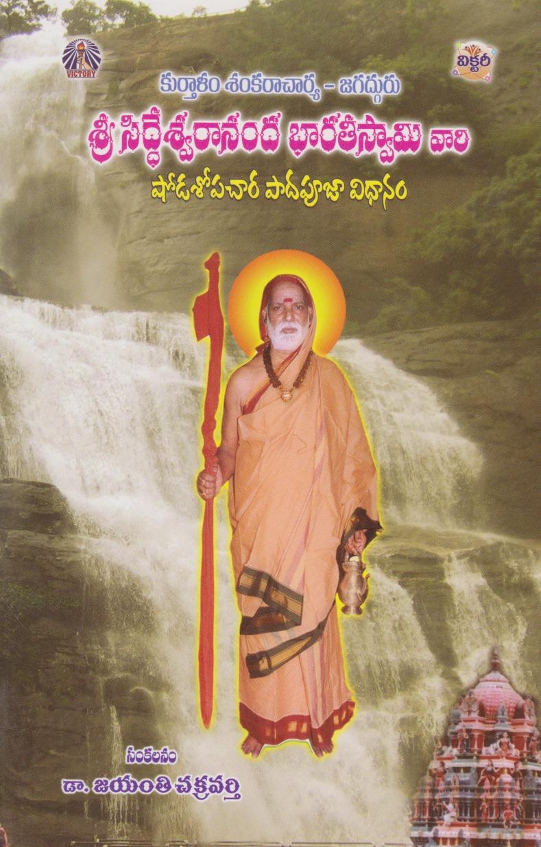 Sri Siddeswarananda Bharateeswamyi