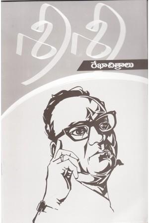 Sri Sri Rekha Chitralu Telugu Book By Singampalli Ashok Kumar