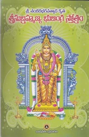 Sri Subrahmanya Bhujanga Stotram Telugu Book By Rushipeetham Prachurana