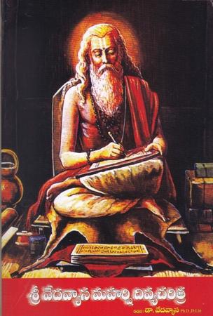 Sri Vedavyasa Maharshi Divya Charitra Telugu Book By Dr. Vedavyasa